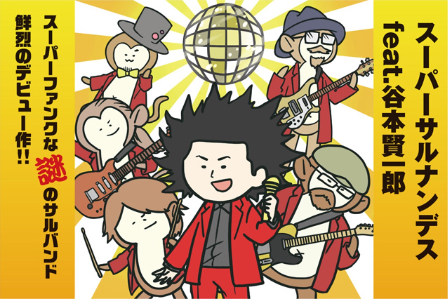 スーパーサルナンデス feat. 谷本賢一郎クラウドファンディング限定第1弾シングル