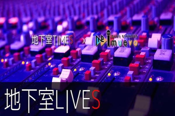 参加者と模索する新しいライブのカタチ「地下室LIVES」を開催したい!