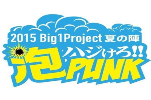 【5000人規模の泡の祭典】ハジけろ!泡PUNKプロジェクト!!