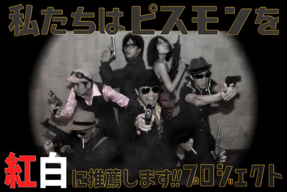 【漣研太郎とピストルモンキーズ】1stフルアルバム制作『私たちはピスモンを紅白に推薦します!』プロジェクト