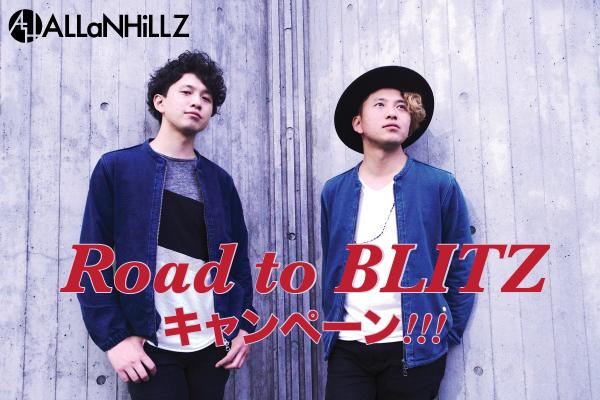 """双子ユニット""""アランヒルズ""""のRoad to BLITZキャンペーン!"""