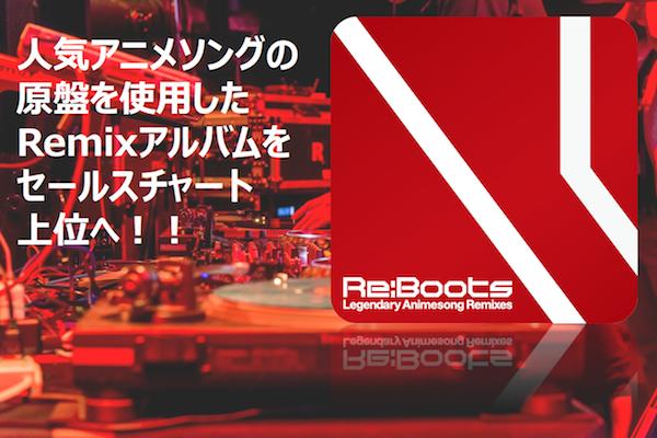 リアニメーション|人気アニメソングの原盤を使用したRemixアルバムをランキング上位へ!!