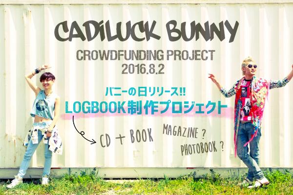 【キャデラックバニー】8月2日はバニーの日!ファン参加型Logbook制作プロジェクト