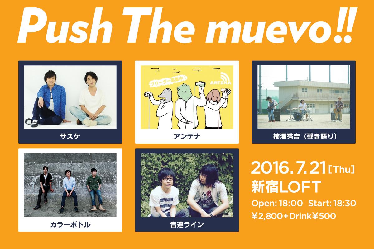 【7月21日@新宿LOFT開催】Push The muevo!!チケット先行販売キャンペーン!